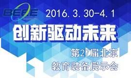 2016第27届北京教育装备展示会暨北京教育装备论坛