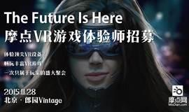 2015摩点VR游戏节——VR游戏体验师招募活动