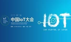 第二届·中国 IoT 大会