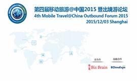 第四届移动旅游@中国2015-免费参会