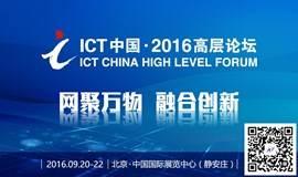 ICT中国·2016高层论坛