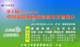 2016第十届中国新能源国际高峰论坛 暨全国工商联新能源商会十周年庆典