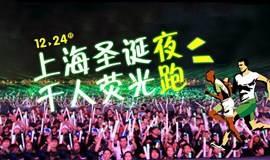 上海圣诞夜千人荧光跑