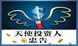 """天使投资""""大咖""""对创业者的忠告[上海顶级创业营]"""