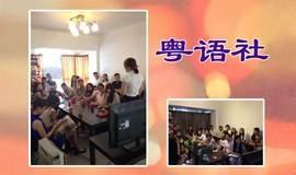 【公益粤语】每周四零基础班 2015.12.03