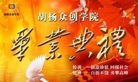 胡杨众创学院毕业典礼,时间:2015年11月27日13:30-16:30,地点:国定东路200号1号楼22楼会议室