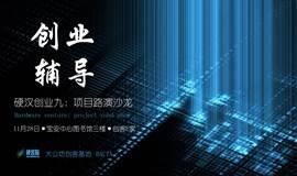 硬汉创业9:创业辅导专场(报名入口)