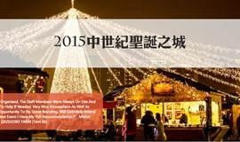 2015中世纪圣诞之城(上海站)/Medieval Christmas Town