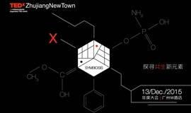 TEDx珠江新城 2015年度大会 「共生」| TEDxZhujiangNewTown 2015 Conference 「Symbiosis」