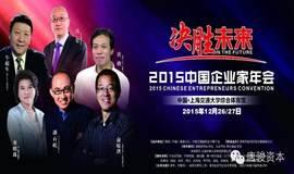 唐骏•柳传志•王健林•郎咸平等20位一线大佬齐聚上海