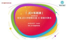 「东路演」深圳第五期 | 京东JD+开放孵化器X草根天使会智能硬件联合路演
