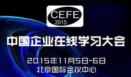 2015CEFE中国企业在线学习大会