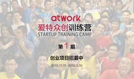 爱特众创训练营选拔,蔡文胜领衔50名创业导师贴身辅导