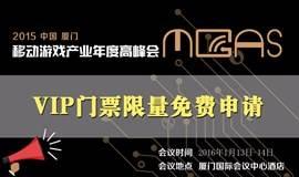 第三届移动游戏产业年度高峰会(MGAS)VIP证件限免