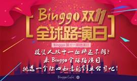 """Binggo路演日 引爆创投全球化趋势,尽在Binggo""""双11"""""""