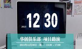 华创俱乐部(上海)项目路演(12月30日)报名通知