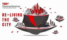 城市原点 | TEDx深南大道 2015