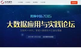光环中国2015-大数据应用与实际论坛