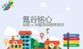 """36氪 x Google""""氪谷铭心""""深圳跨界派对"""