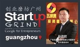 从种子轮到IPO,创业者需要注意什么? —— Startup Grind GZ 2015/11月专场嘉宾:孙权政(广东天使会会长)