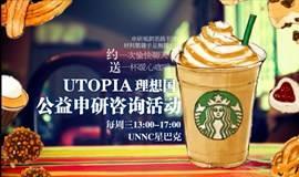 Utopia理想国公益申研咨询
