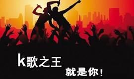 k歌大赛,地铁人民大学站,我们在麦颂ktv等你加入!