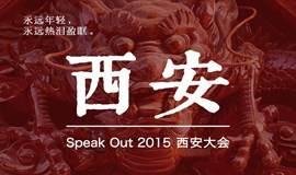 Speak Out 2015 西安大会