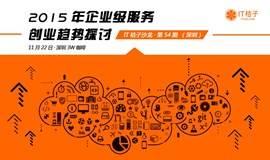 IT桔子沙龙第54期(深圳):2015年企业级服务创业趋势探讨