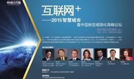 """""""互联网+""""——2015智慧城市暨中国新型城镇化高峰论坛"""