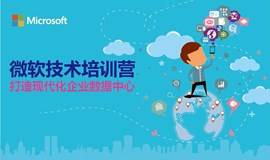 微软技术培训营:打造现代化企业数据中心——北京站