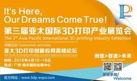 2016第三届亚太3D打印产业+互联网大会+3D打印医疗领域应用+3D打印工业应用高峰论坛