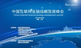 中国互联网金融战略发展峰会