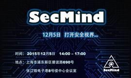 SecMind安全沙龙之打开安全视界