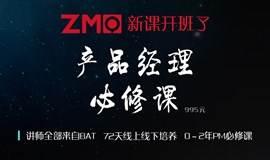 ZMO产品经理课