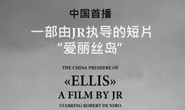 【PSA放映】《ELLIS》中国首映及映后谈