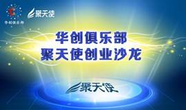 聚天使创业沙龙(12月29日 13:30-16:30)