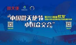 【报名ING】中国微天使节&中国众交会 12月11-12日,我在杭州等你。秦君、袁岳、盛希泰、宋海旭等大咖在等你@杭州梦想小镇