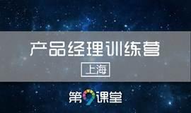 【第52期】第九课堂产品经理训练营(上海站)