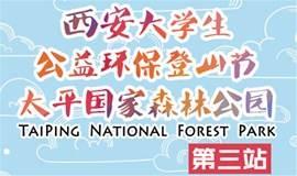 西安大学生公益环保登山节  第三站  太平国家森林公园