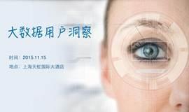 【数据洞察沙龙】第5期 大数据用户洞察-上海站