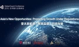 全球量化金融峰会2015