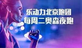 乐动力北京跑团周二奥森夜跑