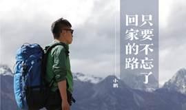 【稻草人旅行时光】背包客小鹏——只要不忘了回家的路