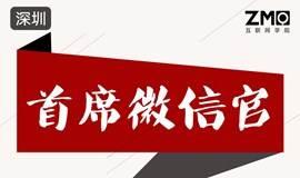 深圳专场报名启动 | ZMO最火爆的首席微信官终于来你深了!