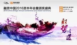 融资中国·2016资本年会暨颁奖盛典