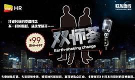 深圳首创体验式实战课程——《双师荟》精彩从这里展开