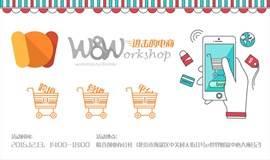 W&Workshop No.1-电商踩坑指南