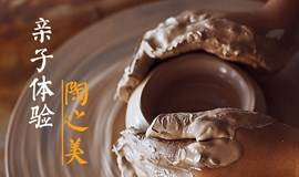 上海·零基础亲子陶艺体验  带给孩子一个有梦想、有惊喜的智造空间~