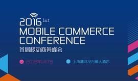 2016首届移动商务峰会