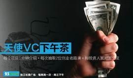 天使VC下午茶(大张江第45期.23Seed-HUB.2015.12.16日)